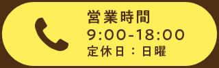 053-447-0547 営業時間9:00-18:00/定休日:日曜