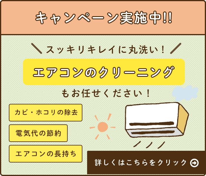 スッキリキレイに丸洗い!エアコンのクリーニングもお任せください!