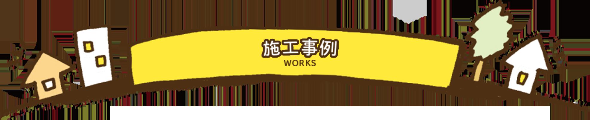 施工事例WORKS
